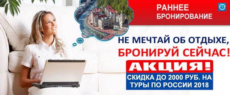 Акция раннего бронирования на туры по России 2018