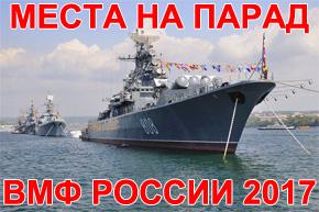 Места на парад ВМФ России 2017