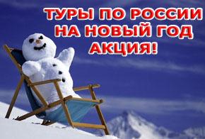 Акция раннего бронирования на туры по России на Новый Год 2018