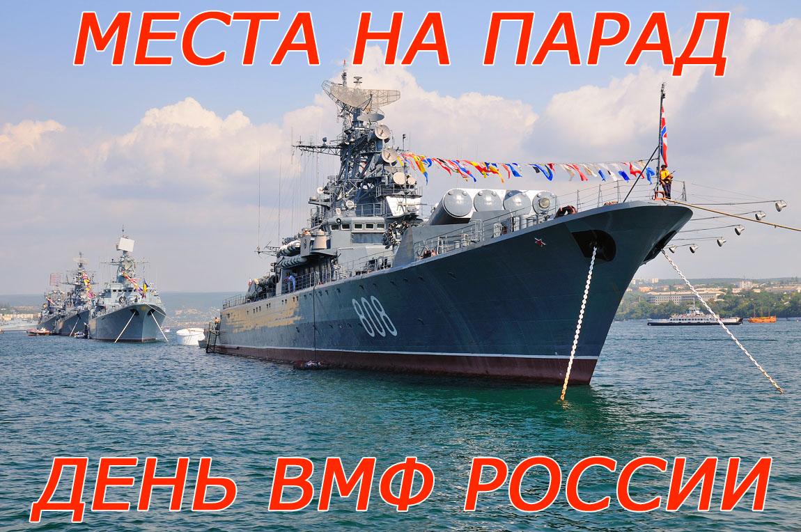 Места на день ВМФ в Севастополе 2018