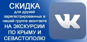 Скидки на экскурсии по Крыму и Севастополю 2017