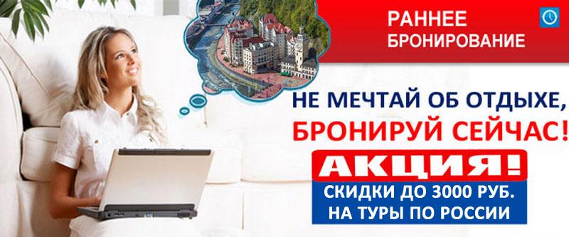 Раннее бронирование на туры по россии